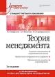 Теория менеджмента. Учебник для ВУЗов. Стандарт третьего поколения